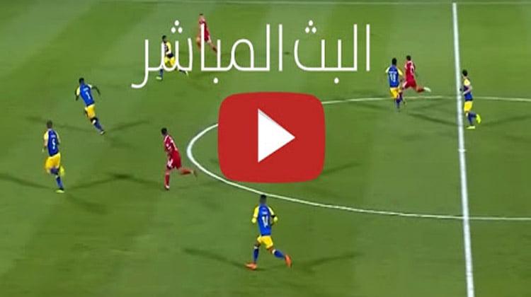 بث مباشر | مشاهدة مباراة الاتحاد والنصر اليوم الجمعة في الدوري السعودي Live  KSA - كورة توب